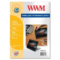 Пленка для печати WWM A4, 125г/м кв, 5л, for inkjet, self-adhesive vinyl protectiv (FN125.5)