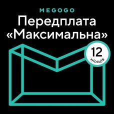 Карта активации ТВ MEGOGO «ТБ і Кіно: Максимальна (Карта)» на 12 місяців