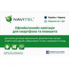 Карта активації Navitel