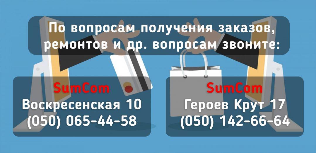 Номер телефонов